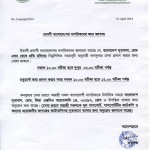 এখন থেকে প্রবাসীদের রবিবারও কনসুলার সেবা প্রদান করবে বাংলাদেশ দূতাবাস, রোম- italy